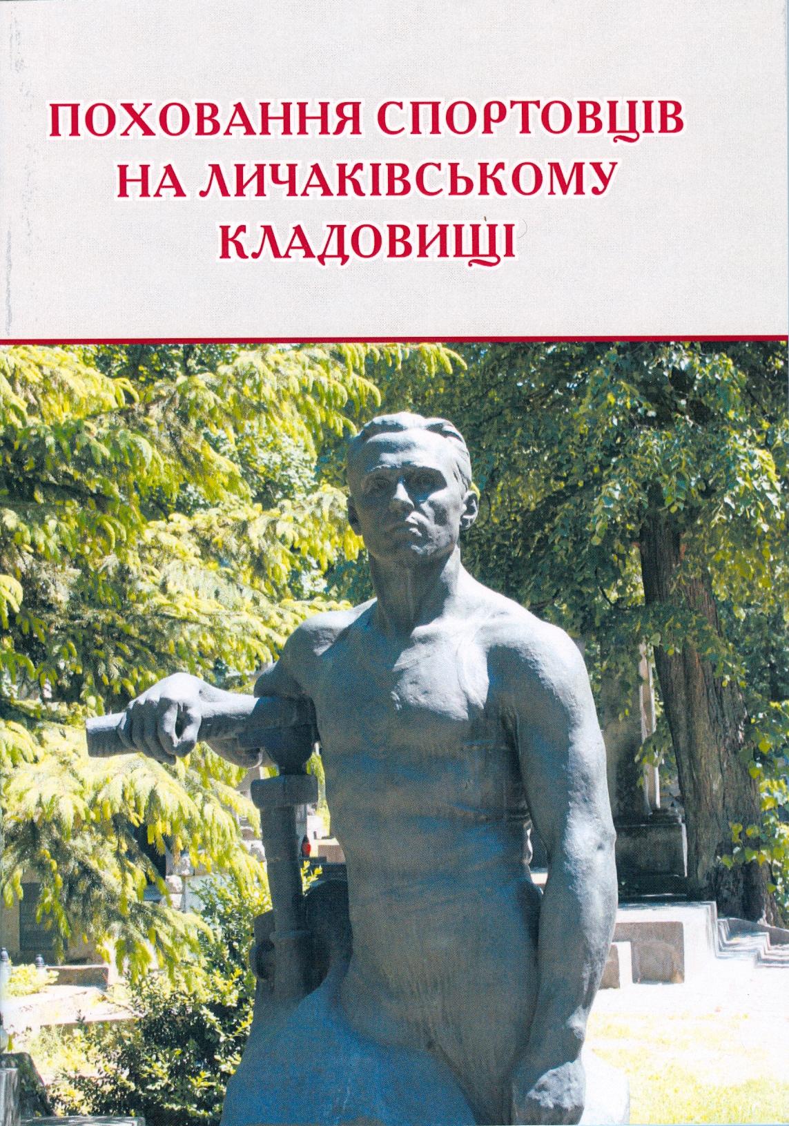 """""""Groby sportowców na cmentarzu Łyczakowskim we Lwowie""""."""
